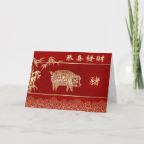 Chinese Year of the Pig Greeting Cards in Chinese