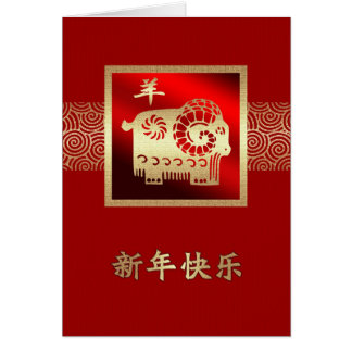 Chinese Year of the Ram / Goat Cards in Chinese Greeting Card