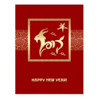 Chinese Year of the Ram / Goat Custom Postcards