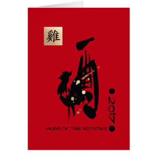 Chinese Year of the Rooster Greeting Cards