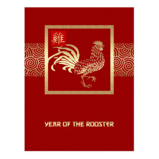 Chinese Year of the Rooster Postcards