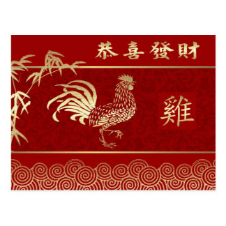 Chinese Year of the Rooster Postcards in Chinese