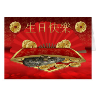 Chinese Year Of The Snake Birthday Greeting Card