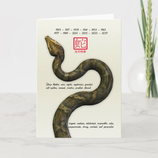 Chinese Year Of The Snake Birthday Greeting Card Zazzle