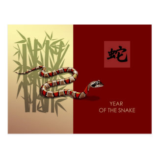 Chinese Year of the Snake Customizable Postcard