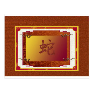 chinese year of the snake sign postcard