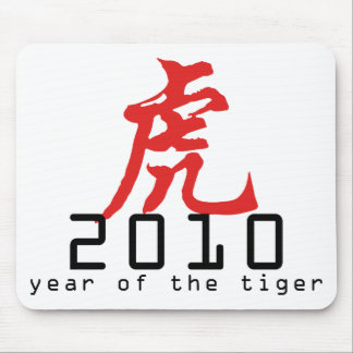 Chinese Year of The Tiger 2010 Gift Mouse Pad