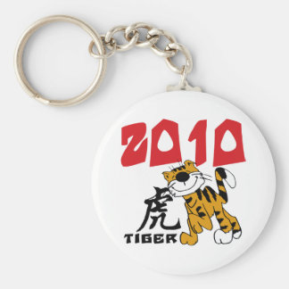 Chinese Year of The Tiger 2010 Keychain