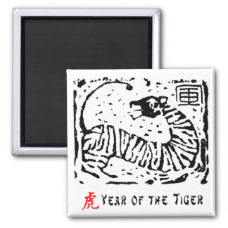 Chinese Year of The Tiger Gift 2 Inch Square Magnet