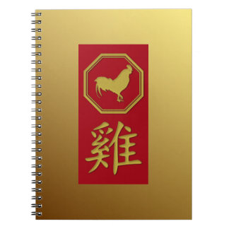 Chinese zodiac - 2017 year of the rooster notebook