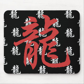 Chinese Zodiac Calligraphy Dragon Gift Mouse Pad
