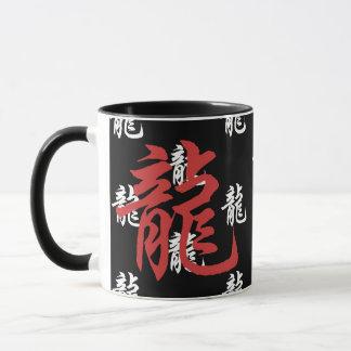 Chinese Zodiac Calligraphy Dragon Gift Mug
