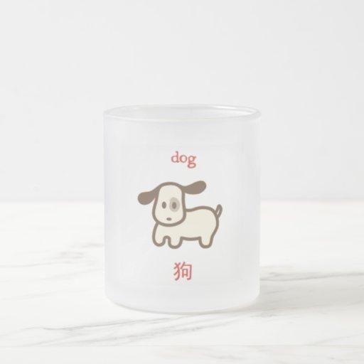 Chinese Zodiac Dog Coffee Mug