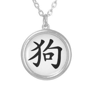 Chinese Zodiac - Dog Necklace