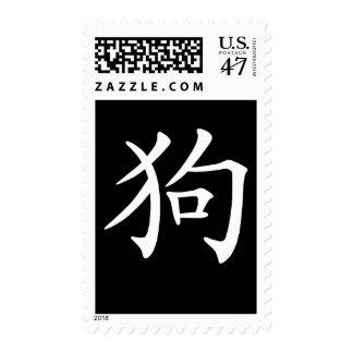Chinese Zodiac Dog Stamps