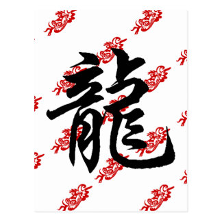 Chinese Zodiac Dragon Calligraphy Gift Postcard
