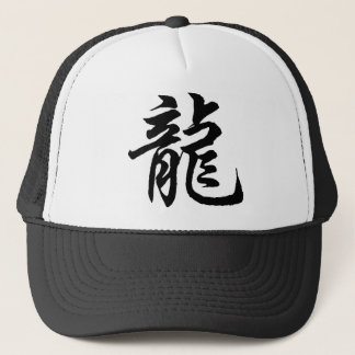 Chinese Zodiac Dragon Calligraphy Gift Trucker Hat