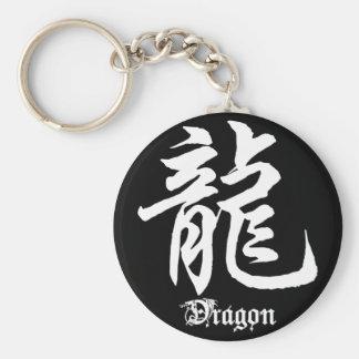 Chinese Zodiac Dragon Character Basic Round Button Keychain