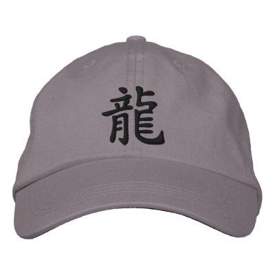 Chinese Zodiac - Dragon Symbol Baseball Cap