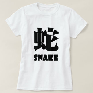 Chinese Zodiac Gifts- Year of the Snake T-Shirt