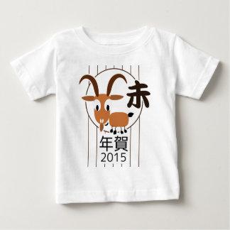 Chinese Zodiac Goat New Year 2015 Baby T-Shirt