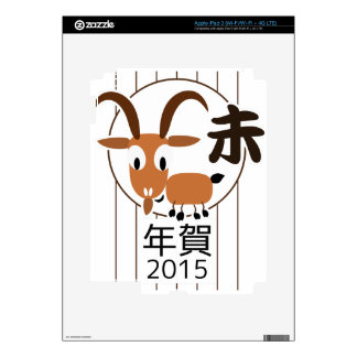 Chinese Zodiac Goat New Year 2015 iPad 3 Decal