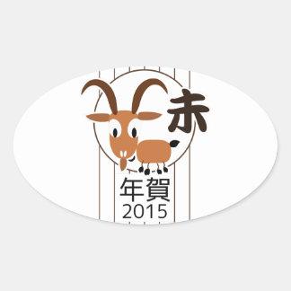 Chinese Zodiac Goat New Year 2015 Oval Sticker