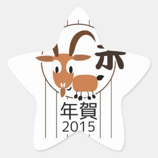 Chinese Zodiac Goat New Year 2015 Star Sticker