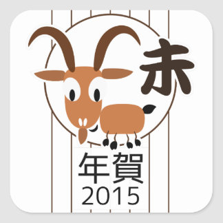 Chinese Zodiac Goat New Year 2015 Square Stickers