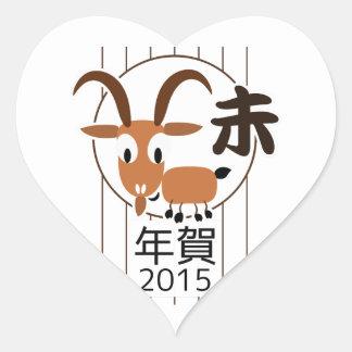 Chinese Zodiac Goat New Year 2015 Heart Stickers