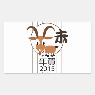 Chinese Zodiac Goat New Year 2015 Rectangular Sticker