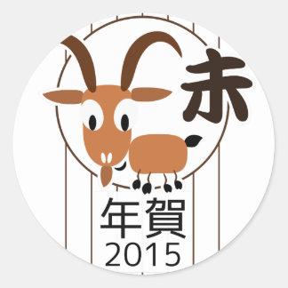 Chinese Zodiac Goat New Year 2015 Round Sticker