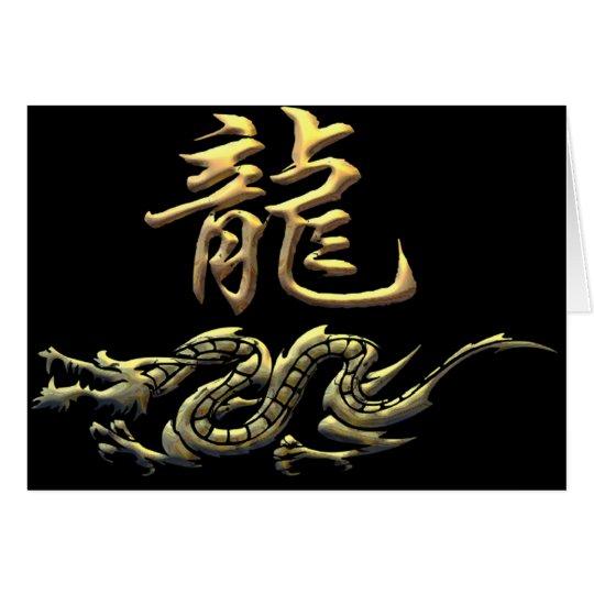 Chinese Zodiac Golden Dragon Card
