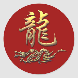 Chinese Zodiac Golden Dragon Classic Round Sticker