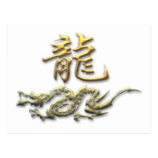Chinese Zodiac Golden Dragon Postcard