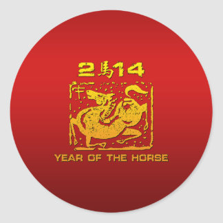 Chinese Zodiac Horse 2014 Classic Round Sticker