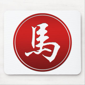 Chinese Zodiac Horse Symbol Mouse Pad