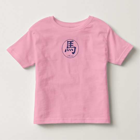 Chinese Zodiac - Horse Toddler T-shirt