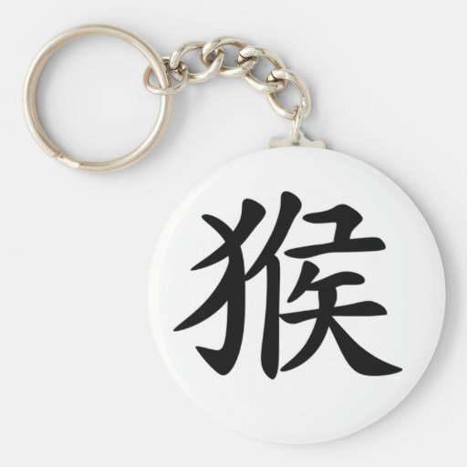 Chinese Zodiac - Monkey Basic Round Button Keychain