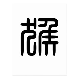 Chinese Zodiac - Monkey Postcard
