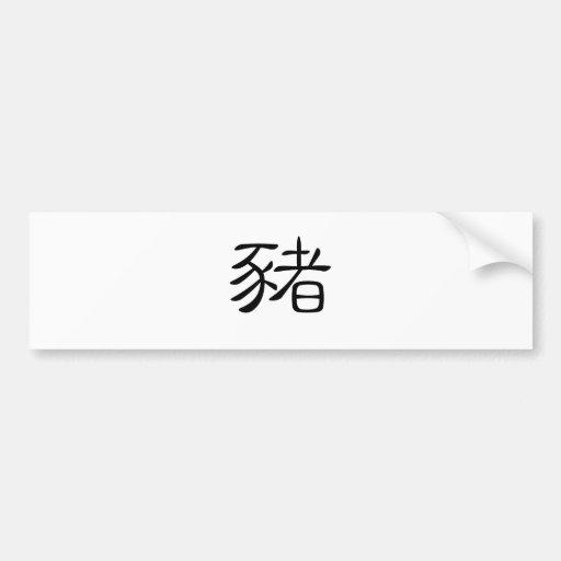 Chinese Zodiac - Pig Car Bumper Sticker