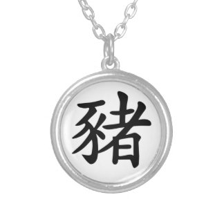 Chinese Zodiac - Pig Necklace