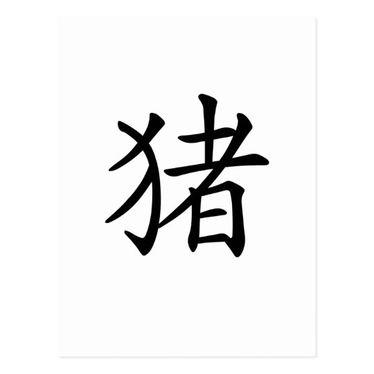 Chinese Zodiac - Pig Postcard