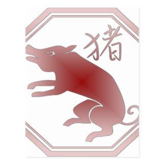 chinese zodiac pig postcard
