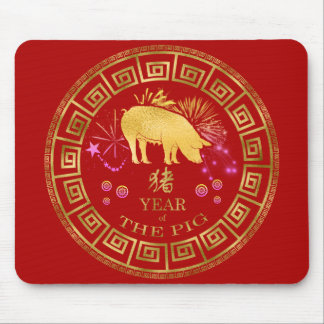 Chinese Zodiac Pig Red/Gold ID542 Mouse Pad