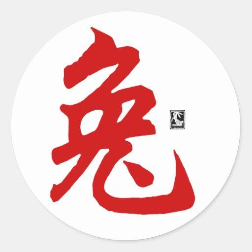 Chinese Zodiac Rabbit Calligraphy Round Stickers