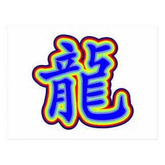 Chinese Zodiac - Rainbow Dragon Symbol Gift Postcard
