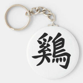 Chinese Zodiac - Rooster Key Chains