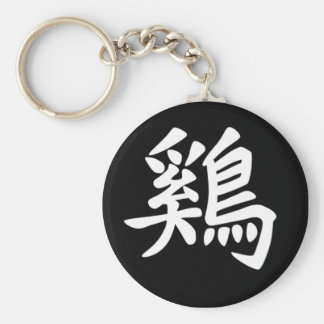 Chinese Zodiac - Rooster Keychain