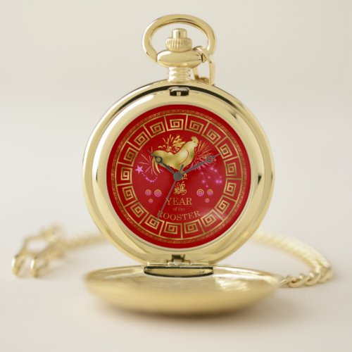 Chinese Zodiac Rooster Red/Gold ID542 Pocket Watch